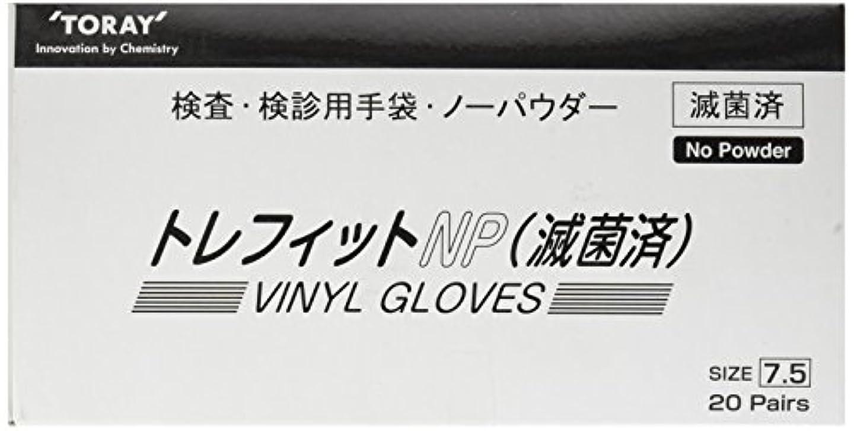 高音人道的おんどり東レ トレフィットNP手袋 PG5075N 20双入  /8-7310-16