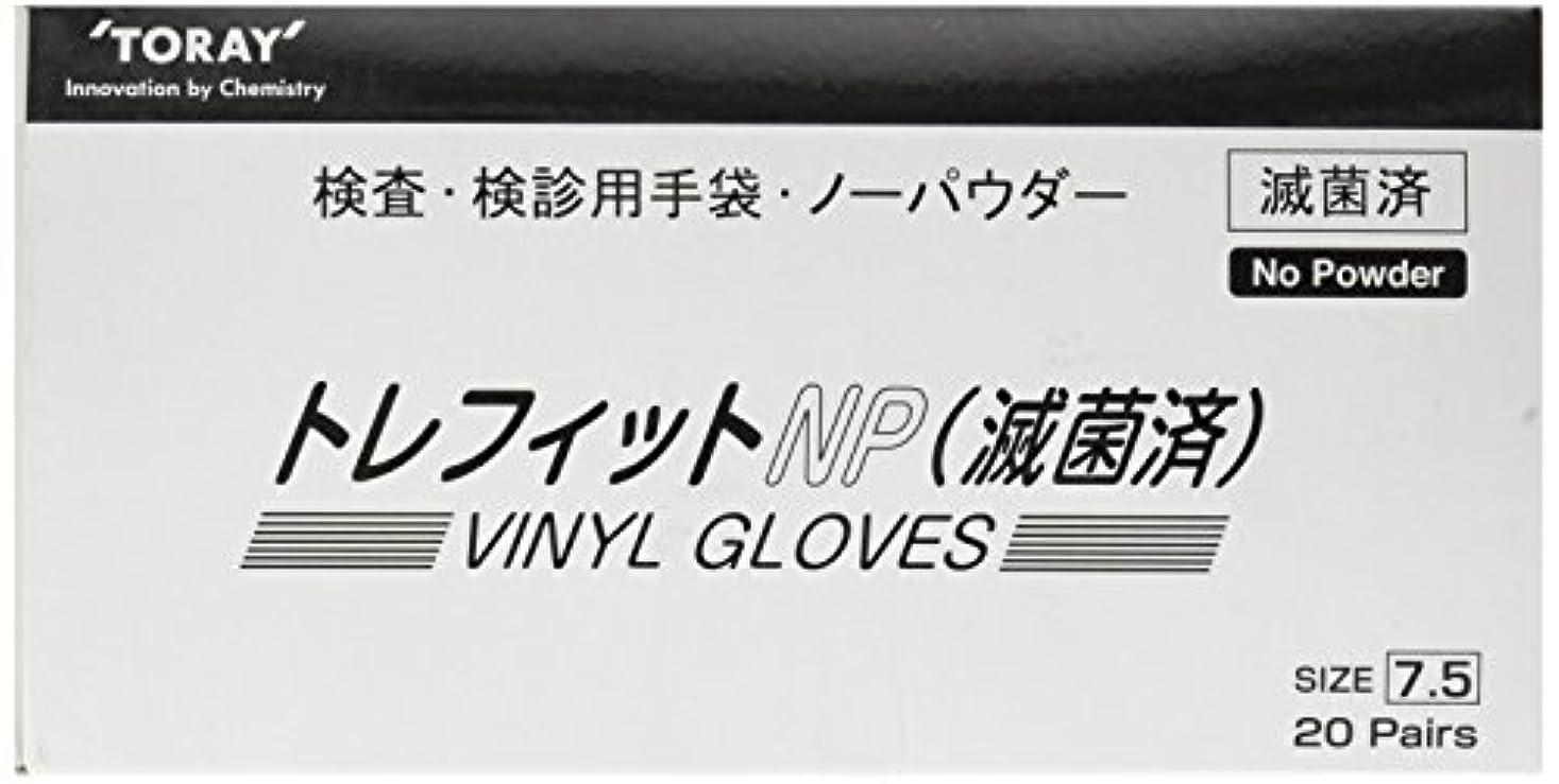 対抗硫黄広い東レ トレフィットNP手袋 PG5075N 20双入  /8-7310-16
