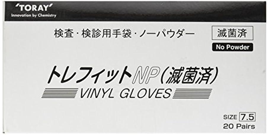 ステップチャンピオンシップ財布東レ トレフィットNP手袋 PG5075N 20双入  /8-7310-16