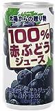 100%赤ぶどうジュース 190g ×30缶