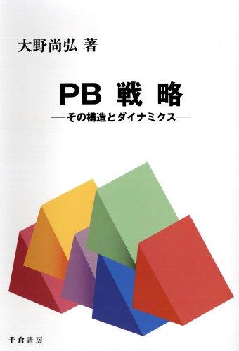 PB戦略 —その構造とダイナミクス— (Marketing & Distributionシリーズ)