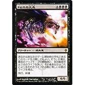 マジック:ザ・ギャザリング 【ドロスの大長/Chancellor of the Dross】【レア】 NPH-054-R 《新たなるファイレクシア》
