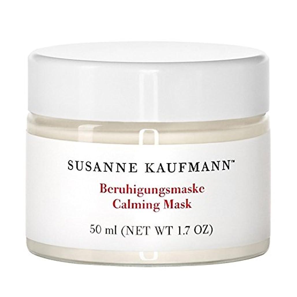 オデュッセウス分注するジャーナリストSusanne Kaufmann Calming Mask 50ml - スザンヌカウフマン沈静マスク50ミリリットル [並行輸入品]