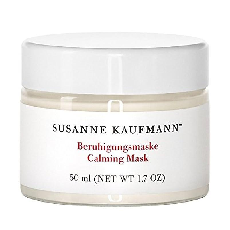 慢始める好色なSusanne Kaufmann Calming Mask 50ml - スザンヌカウフマン沈静マスク50ミリリットル [並行輸入品]