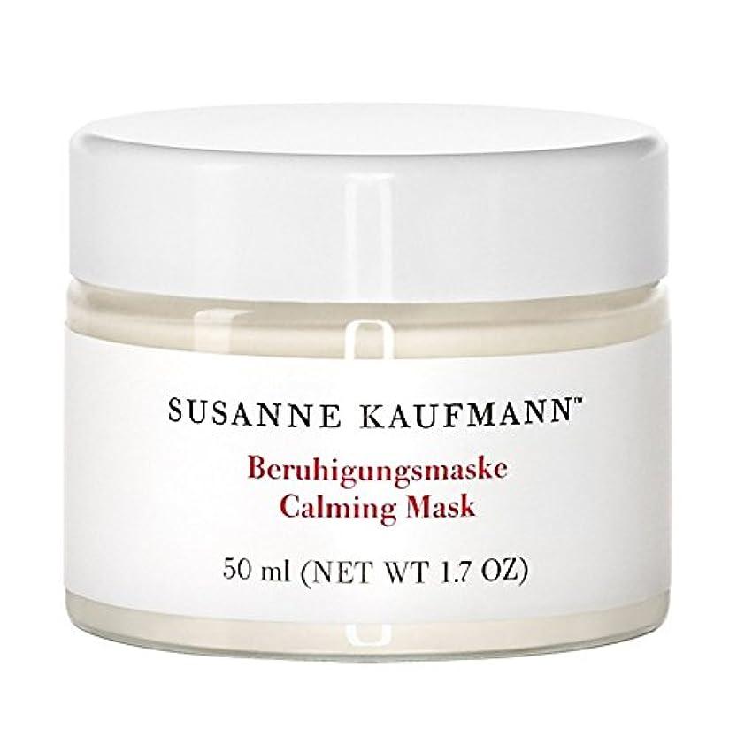 倫理的ワイプ予算Susanne Kaufmann Calming Mask 50ml - スザンヌカウフマン沈静マスク50ミリリットル [並行輸入品]