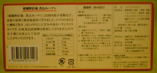 嵯峨野匠庵 煮込みハヤシ 150g