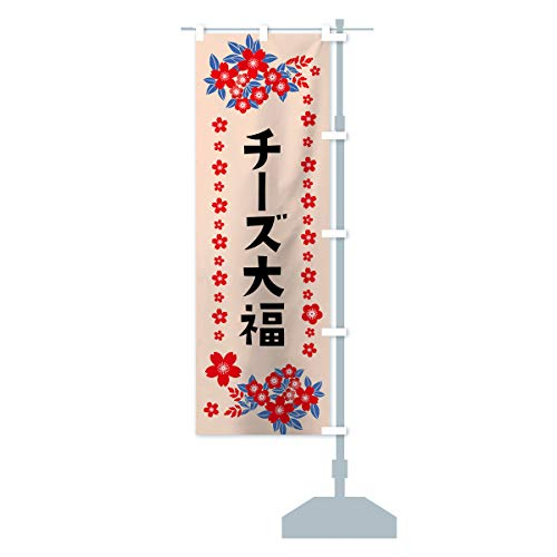チーズ大福 のぼり旗 サイズ選べます(ジャンボ90x270cm 右チチ)