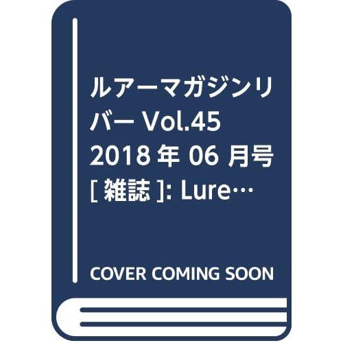 ルアーマガジンリバー(45) 2018年 06 月号 [雑誌]: Lure magazine(ルアーマガジ 増刊