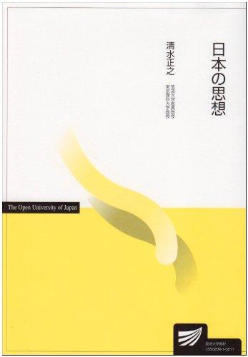 日本の思想 (放送大学教材)の詳細を見る