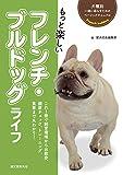 もっと楽しい フレンチ・ブルドッグライフ (犬種別一緒に暮らすためのベーシックマニュアル)