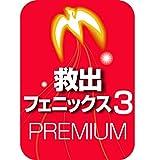 救出フェニックス 3 PREMIUM ダウンロード版(最新)|win対応|ダウンロード版