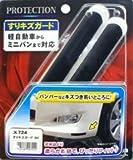 すり傷ガード【X724】幅20mmブラック(165mm×2本)