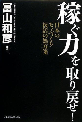 稼ぐ力を取り戻せ!—日本のモノづくり復活の処方箋