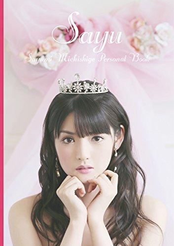 道重さゆみ パーソナルブック 『 Sayu 』の詳細を見る