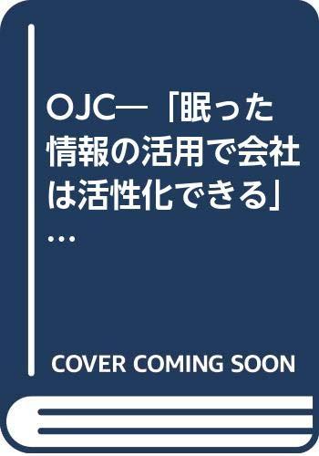 『OJC―「眠った情報の活用で会社は活性化できる」 (KEIRIN BUSINESS)』のトップ画像