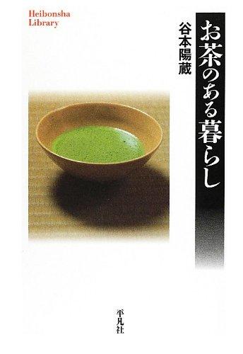 お茶のある暮らし (平凡社ライブラリー)