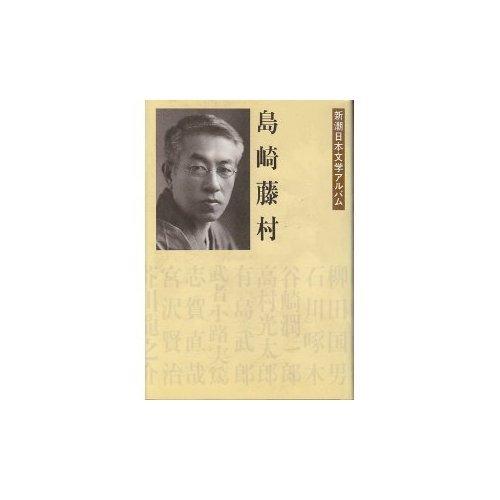 島崎藤村  新潮日本文学アルバム〈4〉