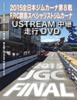 2015 全日本ジムカーナ選手権 第8戦 インターネット中継走行DVD