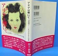 アリアは響いて―大谷洌子-オペラひとすじの道