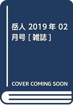 岳人 2019年 02 月号 [雑誌]