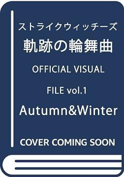 ストライクウィッチーズ 軌跡の輪舞曲 OFFICIAL VISUAL FILE vol.1 Autumn&Winter