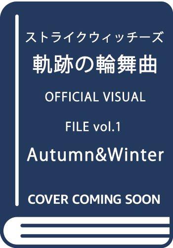 ストライクウィッチーズ 軌跡の輪舞曲 OFFICIAL VISUAL FILE vol.01 Autumn&Winter