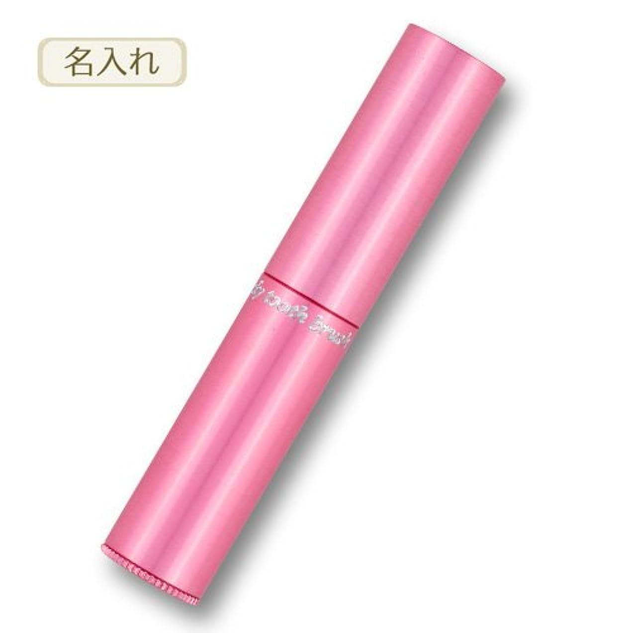 忘れられない体細胞外向き携帯歯ブラシ・タベタラmigaCO(ピンク・ネーム入り)