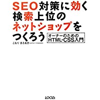 SEO対策に効く検索上位のネットショップをつくろう―オーナーのためのHTML+CSS入門