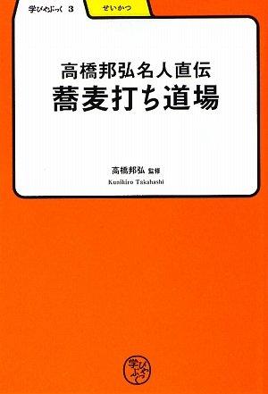 高橋邦弘名人直伝 蕎麦打ち道場 (学びやぶっく)