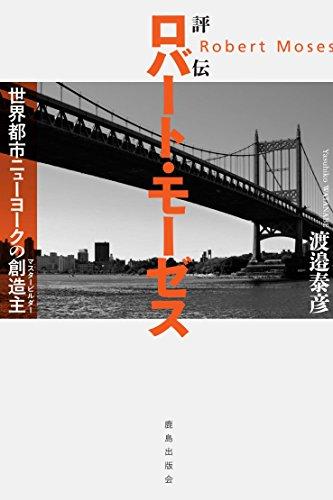 評伝ロバート・モーゼス:世界都市ニューヨークの創造主