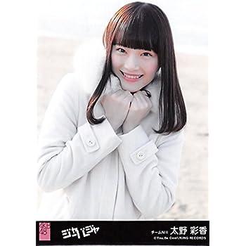 【太野彩香】 公式生写真 AKB48 ジャーバージャ 劇場盤 友達でいましょうVer.