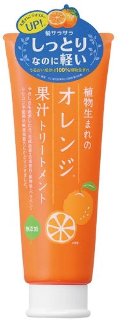 蘇生する理容室不機嫌そうな植物生まれのオレンジ果汁トリートメントN