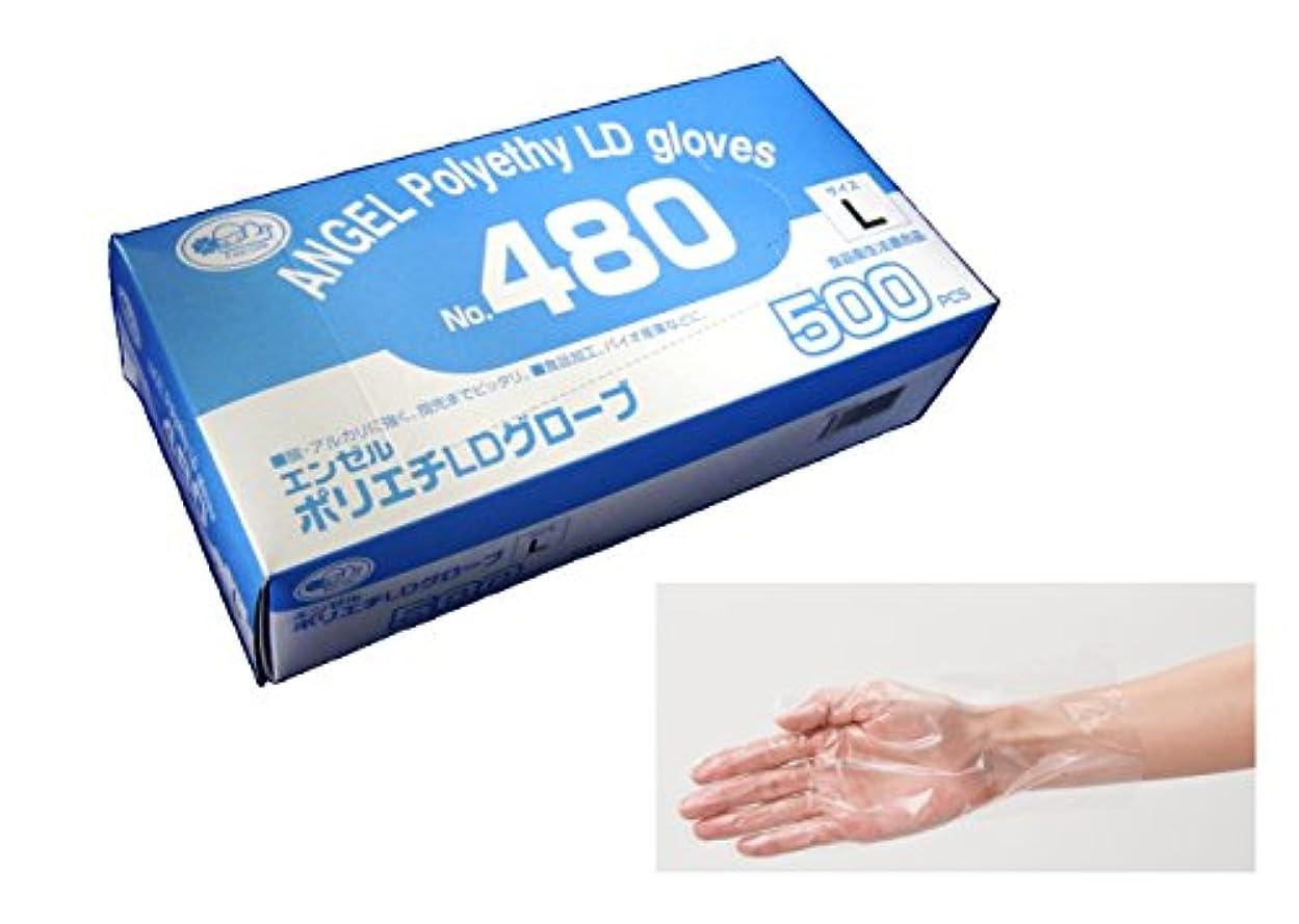 消化器告発者花弁サンフラワー No.480 ポリエチLDグローブ クリア 箱入 500枚×20箱 (L)