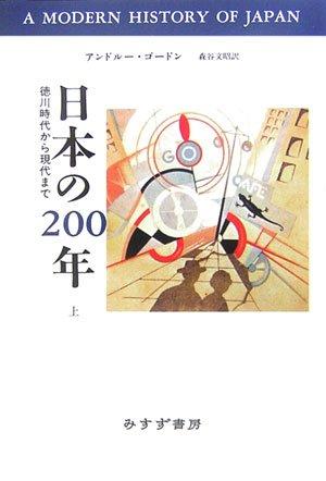 日本の200年〈上〉―徳川時代から現代まで
