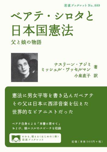 ベアテ・シロタと日本国憲法――父と娘の物語 (岩波ブックレット)の詳細を見る