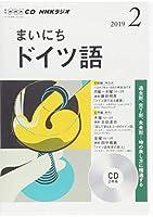 NHK CD ラジオ まいにちドイツ語 2019年2月号 (NHK CD)