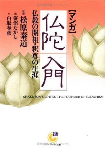 マンガ 仏陀入門―仏教の開祖・釈尊の生涯 (サンマーク文庫)