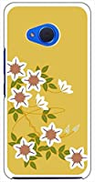 sslink Android One X2/HTC U11 life ハードケース ca1254-6 和柄 花柄 スマホ ケース スマートフォン カバー カスタム ジャケット Y!mobile 楽天モバイル