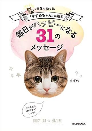 幸運を招く猫「すずめちゃん」が贈る 毎日がハッピーになる31のメッセージ
