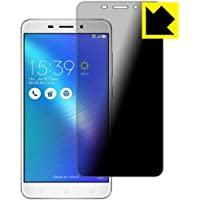 のぞき見防止 液晶保護フィルム『Privacy Shield ASUS ZenFone 3 Laser (ZC551KL)』 120PDA60011792