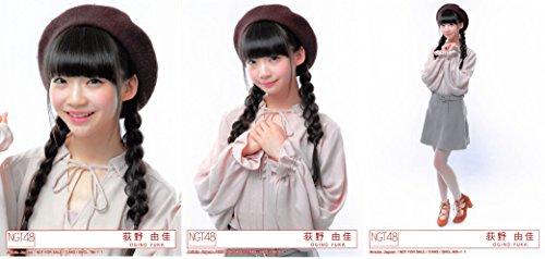 【荻野由佳】 公式生写真 NGT48 青春時計 封入特典 3種コンプ