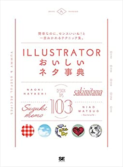 [sakimitama, 鈴木メモ, ハヤシナオキ, 松尾奈央]のIllustratorおいしいネタ事典