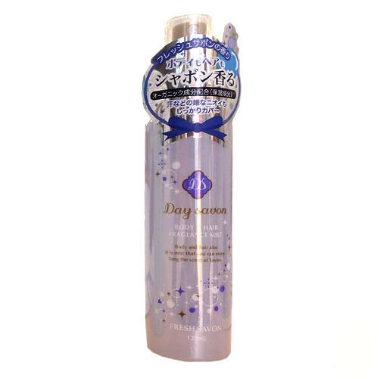 ドライブキャンセルディプロマ富士薬品 デイサボン ボディ&ヘアミスト フレッシュサボン(フレッシュな石鹸の香り)[化粧水] 120mL