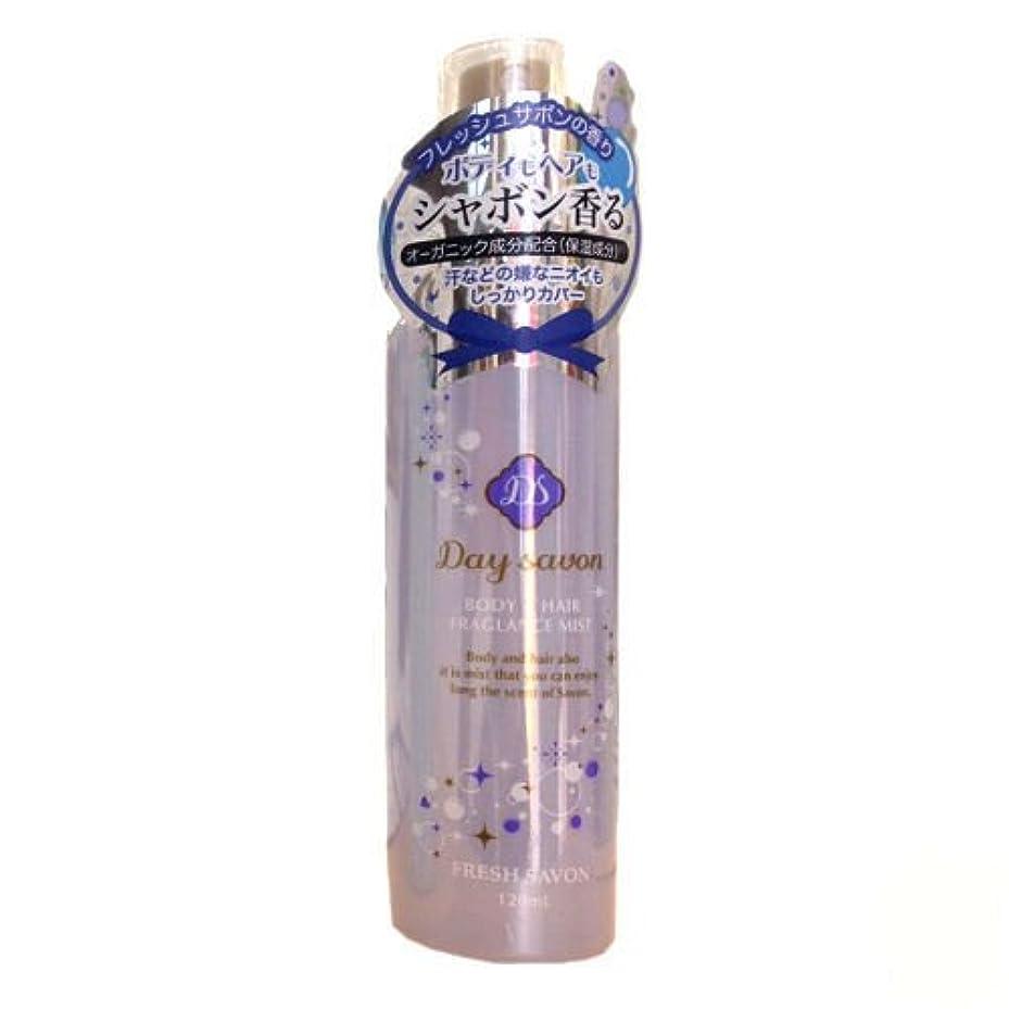 ディレクトリ王女ハンバーガー富士薬品 デイサボン ボディ&ヘアミスト フレッシュサボン(フレッシュな石鹸の香り)[化粧水] 120mL
