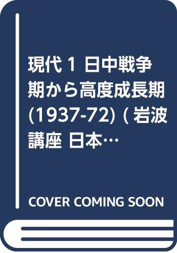 現代1 日中戦争期から高度成長期(1937-72) (岩波講座 日本経済の歴史 第5巻)