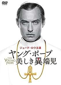 ヤング・ポープ 美しき異端児 [DVD]