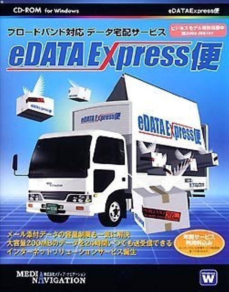 移住する高度なジャグリングe DATA Express便