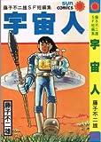 宇宙人 / 藤子 不二雄 のシリーズ情報を見る