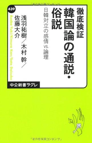 徹底検証 韓国論の通説・俗説 日韓対立の感情vs.論理 (中公新書ラクレ)