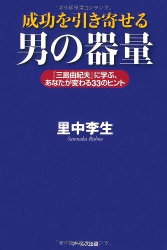 成功を引き寄せる男の器量-『三島由紀夫』に学ぶ、あなたが変わる33のヒント-の詳細を見る
